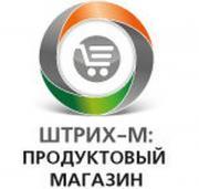 """Программное обеспечение Штрих-М LM122656 штрих-м программное обеспечение """"штрих-м: продуктовый магазин"""""""