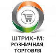 """Программное обеспечение Штрих-М LM122661 штрих-м программное обеспечение """"штрих-м: розничная торговля prof"""""""