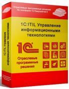 Право на использование 1С 1С:ITIL.Управление ИТ предприятия КОРП. Клиентская лицензия на 5 рабочих мест
