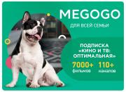 !MEGOGO Электронный код Megogo Подписка ТВ и Кино: Оптимальная на 3 месяца