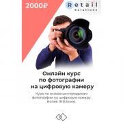 Цифровой пакет Видеокурсы Retail Solutions Фотографии на цифровую камеру