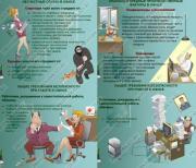 DVD-инструктаж по охране труда для административного персонала