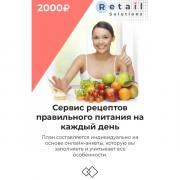 Цифровой пакет Видеокурсы Retail Solutions Правильное питание на каждый день