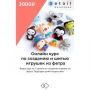 Цифровой пакет Видеокурсы Retail Solutions Создание и шитьё игрушек из фетра