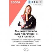 Цифровой пакет Видеокурсы Retail Solutions Подготовка к ОГЭ или ЕГЭ