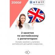 Цифровой пакет Видеокурсы Retail Solutions Уроки по английскому языку