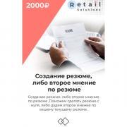 Цифровой пакет Видеокурсы Retail Solutions Создание резюме