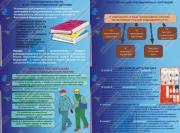DVD - инструктаж по гражданской обороне. Действия в ЧС