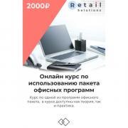 Цифровой пакет Видеокурсы Retail Solutions По одной из программ офисного пакета