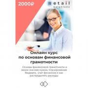 Цифровой пакет Видеокурсы Retail Solutions Финансовой грамотности
