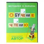 Обучение чтению. Методика Зайцева (DVD, Студия Альянс)