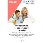 Цифровой пакет Видеокурсы Retail Solutions Одно обращение к репетитору онлайн
