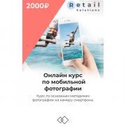 Цифровой пакет Видеокурсы Retail Solutions Фотографии на смартфоне