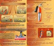 DVD-курс пожарно-технического минимума. Первичные средства пожаротушения
