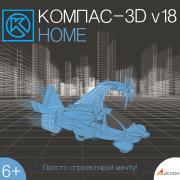 Право на использование (электронный ключ) АСКОН КОМПАС-3D v18 Home