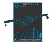 Право на использование (электронный ключ) АСКОН КОМПАС-3D 19 Home (продление лицензии на 1 год)