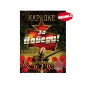 """""""За Победу!"""" DVD-диск караоке"""