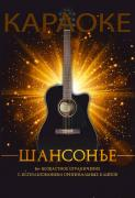 DVD-диск караоке ШАНСОНЬЕ