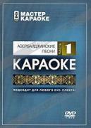 DVD-диск караоке Азербайджанские песни часть 1
