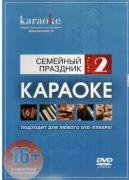 DVD-диск караоке Семейный праздник часть 2