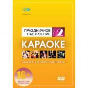 DVD-диск караоке Праздничное настроение часть 2
