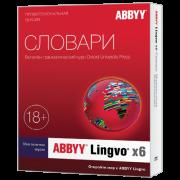 ABBYY Lingvo x6 Английская Профессиональная версия 21-50 лицензий Per Seat