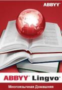Подписка (электронно) ABBYY Lingvo x6 Многоязычная Домашняя версия (Standalone) на 3 года