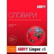 Специализированное ПО ABBYY Lingvo x6 Домашняя версия