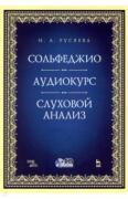 Русяева Ирина Анатольевна. Сольфеджио. Аудиокурс. Слуховой анализ (+CD) ISBN 978-5-8114-6962-8.