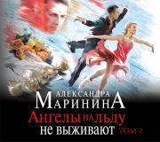 Аудиокнига Маринина, Ангелы на льду Не Выживают, том 2