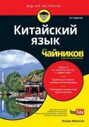 Венди Абрахам. Китайский язык для чайников, 2-е издание (+аудиокурс) ISBN 978-5-907144-68-2.