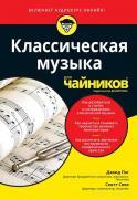Дэвид Пог, Скотт Спек. Классическая музыка для чайников (+аудиокурс) ISBN 978-5-907203-60-0.