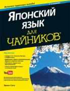 Эрико Сато. Японский язык для чайников, 2-е издание (+аудиокурс) ISBN 978-5-8459-1999-1.