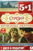 Сказки английских писателей (6CDmp3) ISBN 4607031766149.