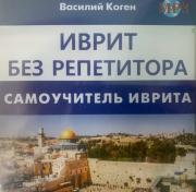 Коген В. Коген В. CD-МРЗ Иврит без репетитора (аудиокурс) ISBN 9785604082201.