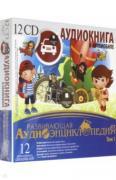 Развивающая аудиоэнциклопедия. Том 1 (12CDmр3) ISBN 4607031771396.