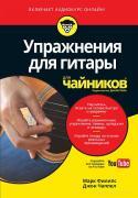 Марк Филипс, Джон Чаппел. Упражнения для гитары для чайников (+аудиокурс) ISBN 978-5-6040044-4-9.