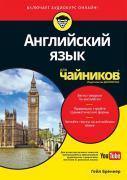 Гейл Бреннер. Английский язык для чайников (+аудиокурс) ISBN 978-5-907114-04-3, 978-5-8459-2003-4.