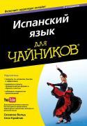 Сюзанна Вальд, Сеси Крайнак. Испанский язык для чайников, 2-е издание (+аудиокурс) ISBN 978-5-9908463-2-6.