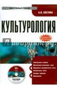 Костина Анна Владимировна. Культурология (CDpc) ISBN 978-5-406-00593-4.