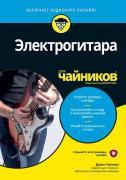 Джон Чаппел. Электрогитара для чайников (+аудиокурс) ISBN 978-5-907203-28-0.