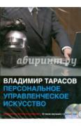 Тарасов Владимир Константинович. Персональное управленческое искусство (2CDmp3) ISBN 978-5-98124-383-7.