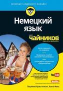 Паулина Кристенсен, Анне Фокс. Немецкий язык для чайников (+аудиокурс) ISBN 978-5-907114-91-3, 978-5-8459-2044-7.