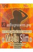 Мультимедийный миостимулятор «Media Slim» (DVD, CD) ISBN 978-5-9677-0717-9.