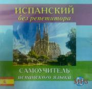 Абрамова М.Д. CD-MP3 Испанский без репетитора (аудиокурс) ISBN 9785990870185.
