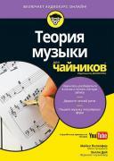 Майкл Пилхофер, Холли Дей. Теория музыки для чайников (+аудиокурс) ISBN 978-5-907114-03-6, 978-5-8459-1990-8.