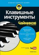 Блейк Нили. Клавишные инструменты для чайников (+аудиокурс) ISBN 978-5-907114-87-6.