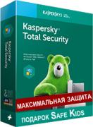 Kaspersky Total Security на 2ПК, 1 год