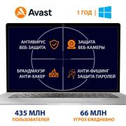Антивирусы AVAST Premium Security на 1 устройство на 1 год