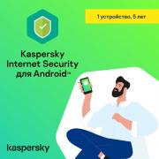 Антивирус для смартфона Kaspersky Internet Security Android 1 устройство на 5 лет